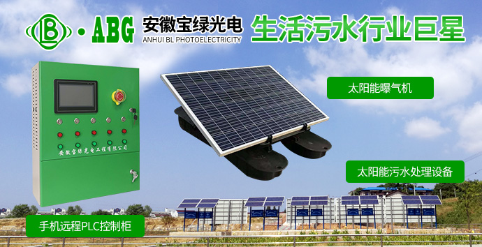 安徽寶綠光電工程betway手機官網