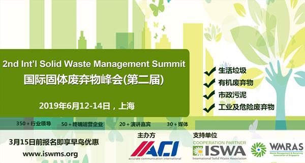 2019国际固体废弃物峰会(第二届)