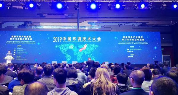 2019中國環境技術高峰論壇(中)