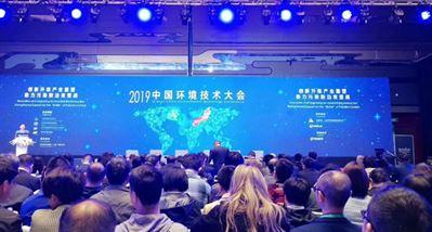 2019中国环境技术高峰论坛(中)