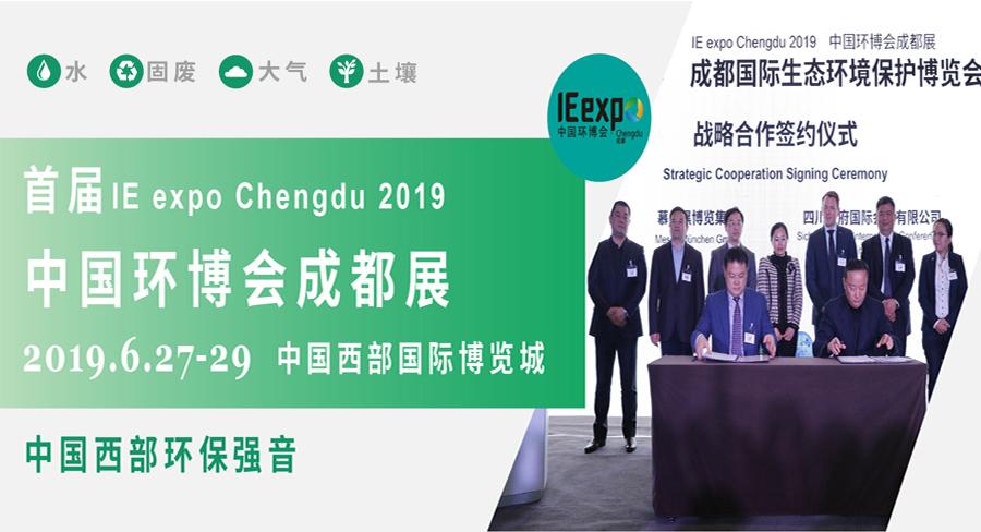 2019中國環博會成都展