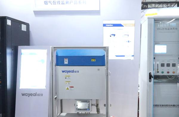 安徽皖仪携环境监测相关产品亮相CIEPEC 2019
