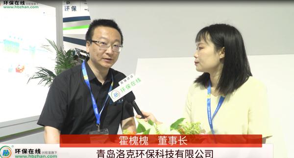 專訪青島洛克betway必威體育app官網董事長霍槐槐