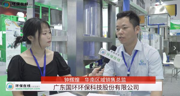專訪廣東國環環保華南區域銷售總監鐘輝煌