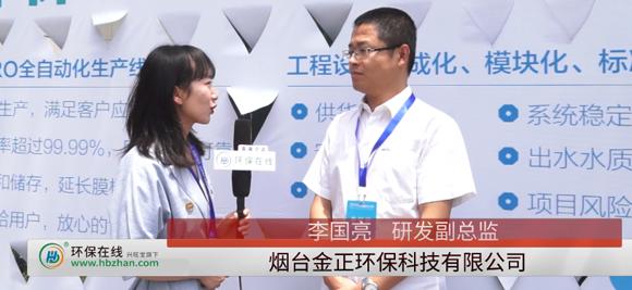 專訪煙台金正betway必威體育app官網研發副總監李國亮