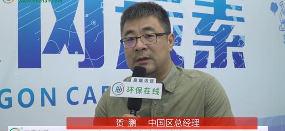 專訪卡爾岡炭素中國區總經理賀鵬
