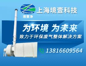 上海境壹科技有限公司
