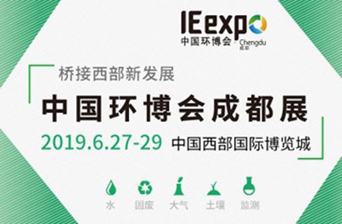 【小视频】15秒快速了解2019中国环博会成都展