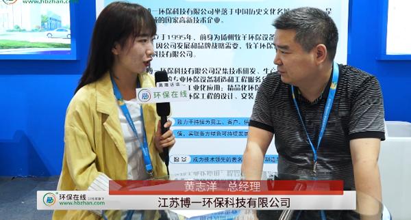 博睿的设计理念 优异的品牌服务 博一环保携特色产品亮相环博会广州展