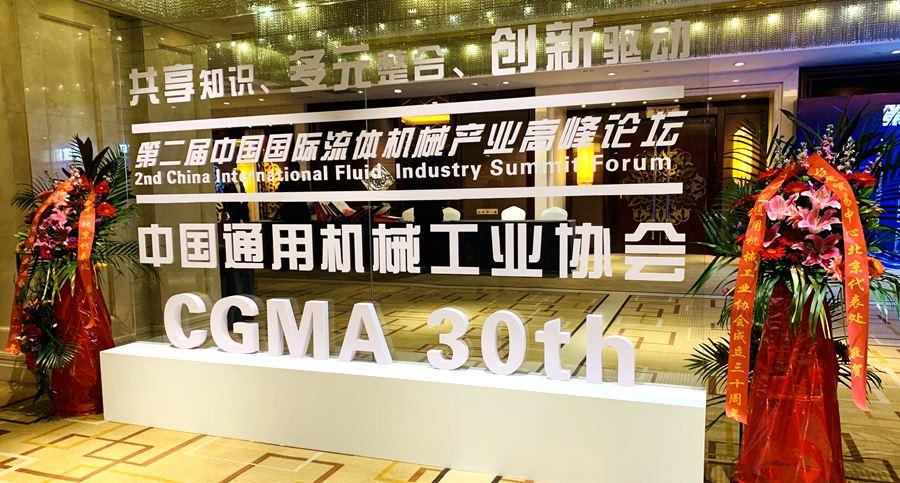第二届中国国际流体机械产业高峰论坛阀门分论坛