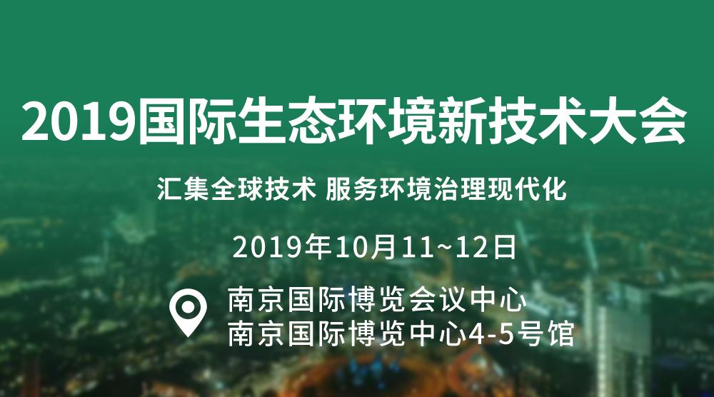 2019国际生态环境新技术大会(下)