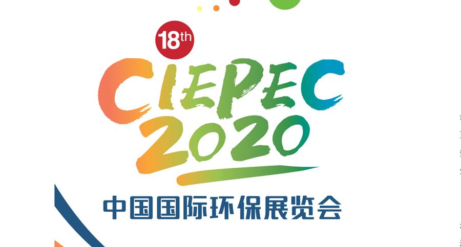 第十八屆中國國際betway必威體育app官網展覽會 CIEPEC 2020