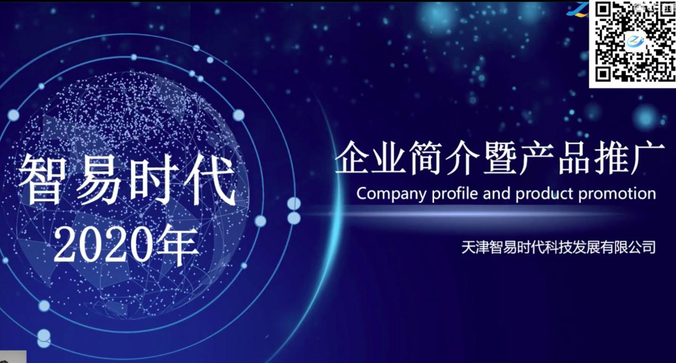 智易时代2020年企业简介暨产品推广