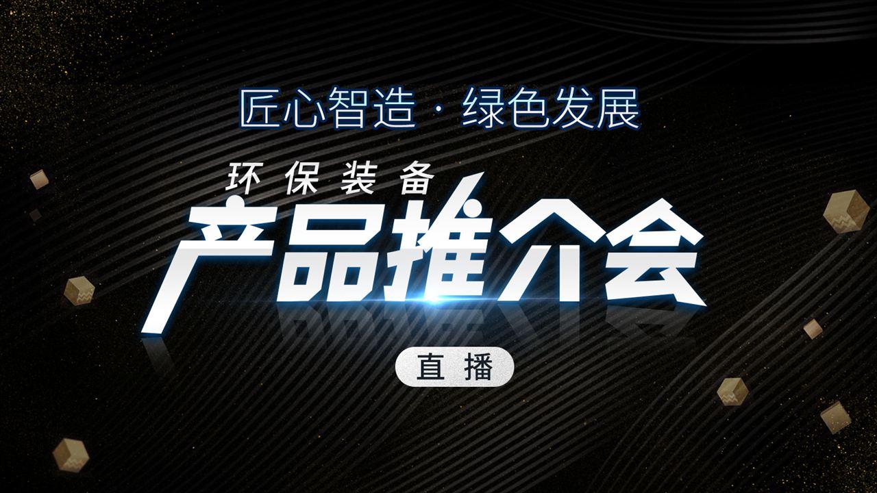 直播预告:best365亚洲版官网装备新品发布会