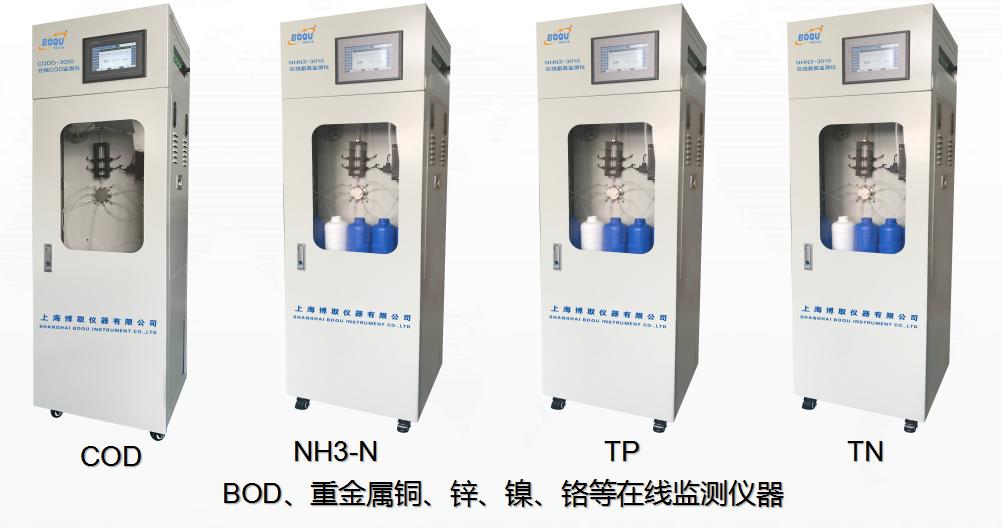 博取COD快速在线分析仪-中国环境保护产品认证证书