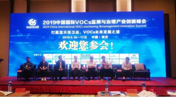 華世潔受邀參加2019中國國際VOCs監測與治理產業創新峰會,共話VOCs未來發展之道