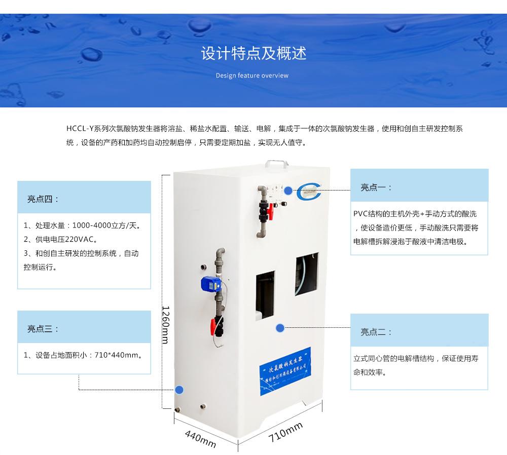 河南次氯酸钠发生器/河南农村饮水消毒柜