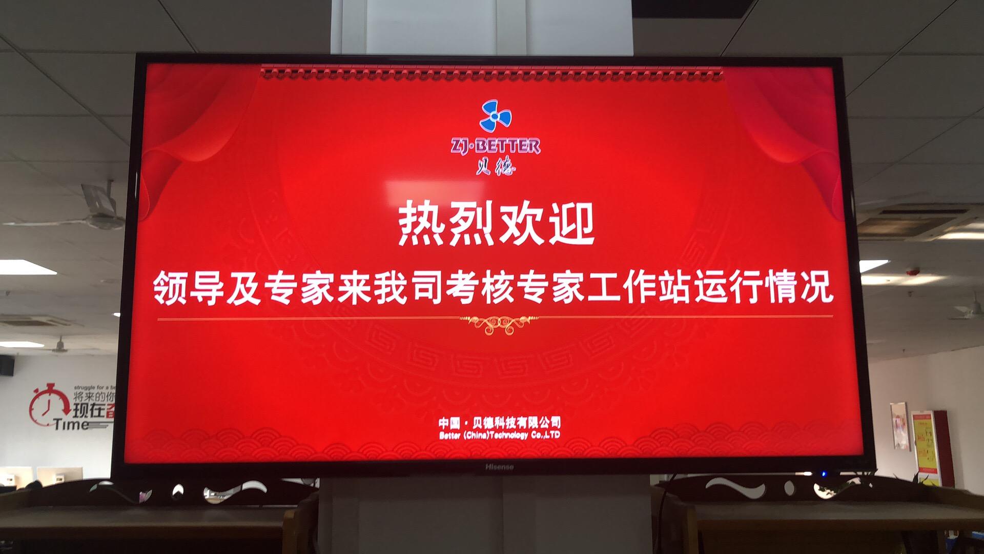 """""""彙聚科技,領銜研發資源""""中國●貝德科技歡迎領導及專家來我司考核專家"""
