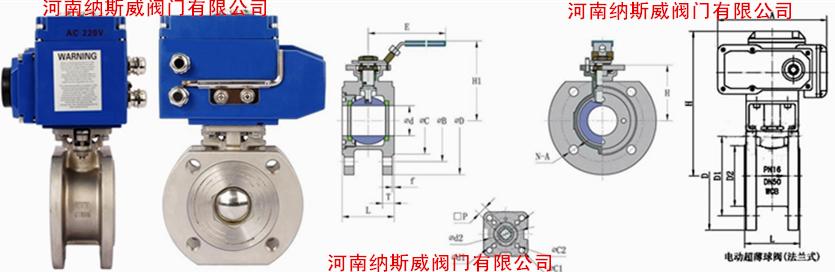 电动意大利式薄型球阀结构图N.jpg