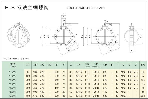 电动粉体蝶阀图