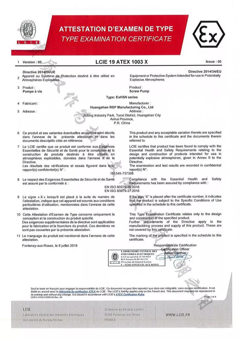 黄泵CE证书