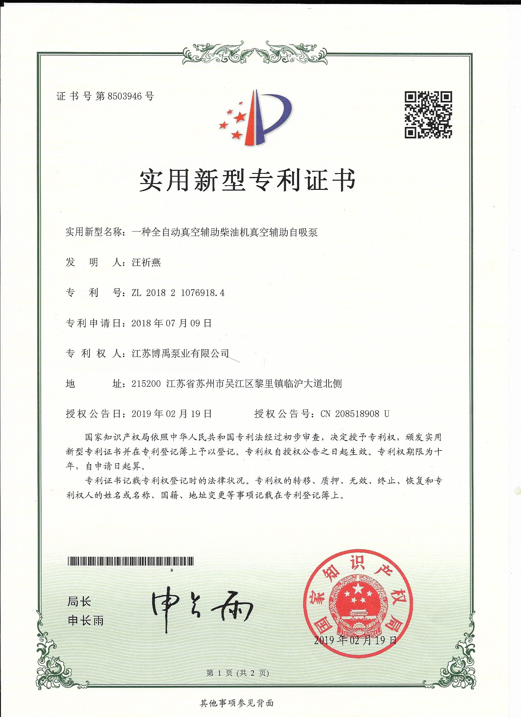 柴油机水泵专利证书