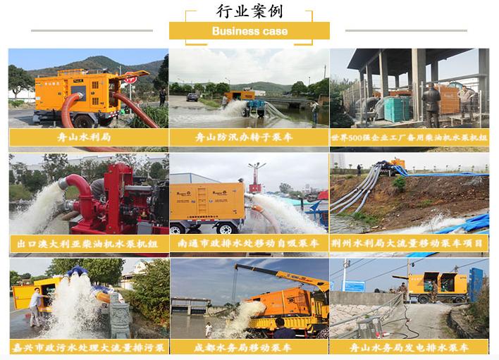移动式柴油机水泵案例