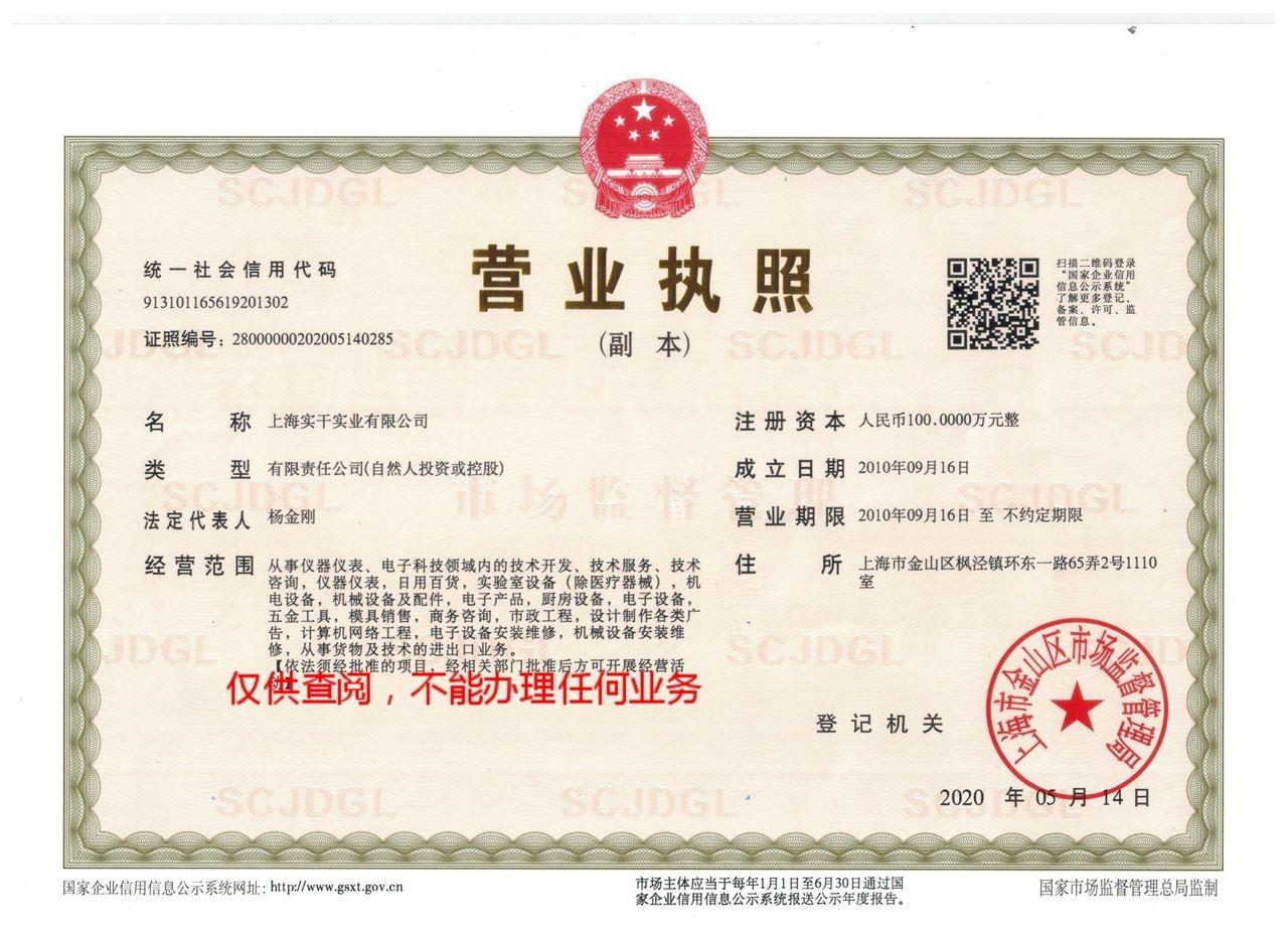上海实干实业有限公司营业执照
