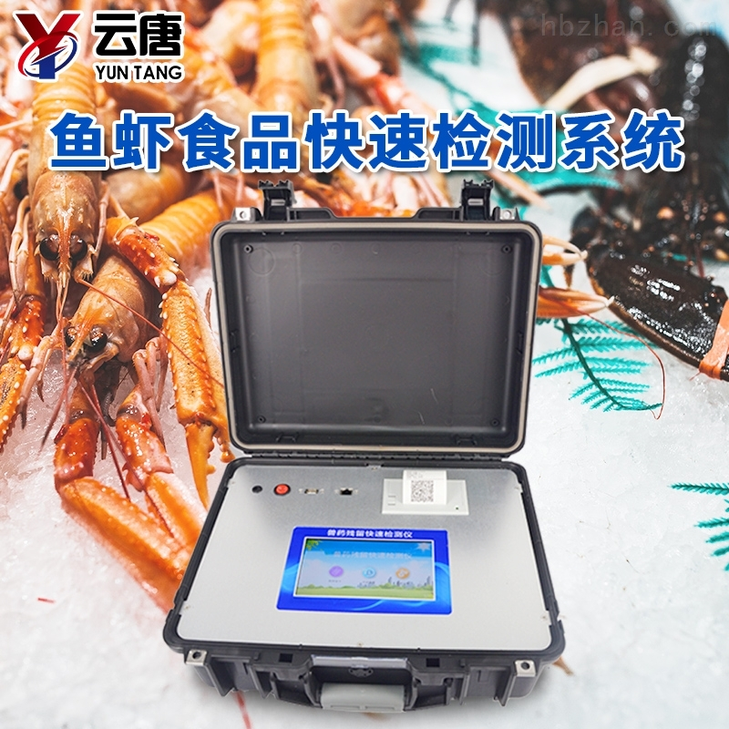 <strong>鱼虾食品安全快速检测系统怎么样</strong>