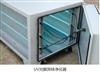 商用廚房---UV光解異味油煙淨化器