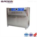 紫外光耐氣候老化試驗箱