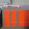 五金电镀厂废气处理-光氧活性炭净化设备